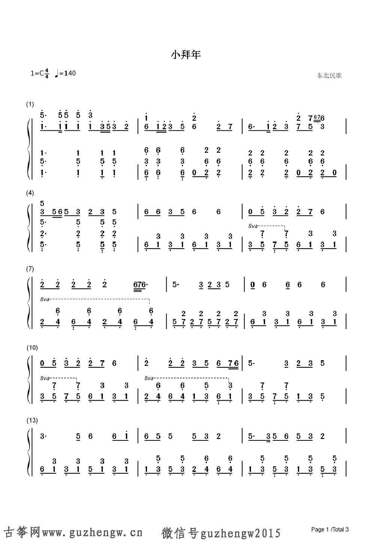 小拜年 古筝谱 钢琴谱