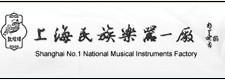 :上海民族乐器一厂