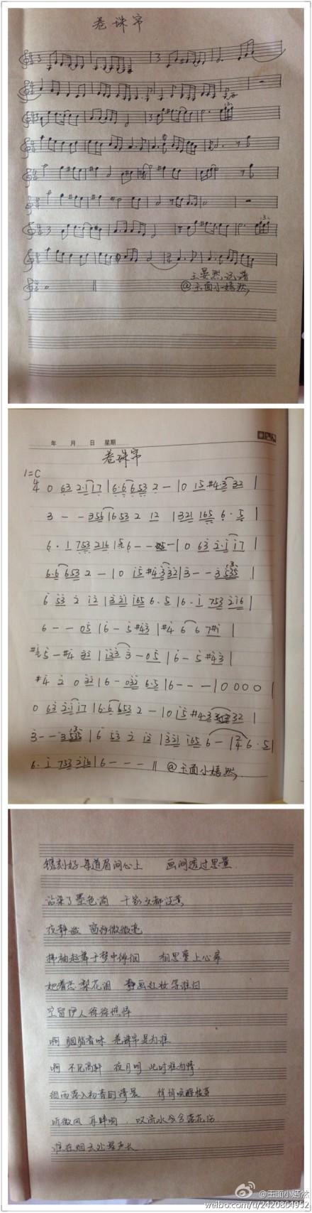 卷珠帘(玉面小嫣然 改编) - 流行古筝曲谱 - 中国古筝