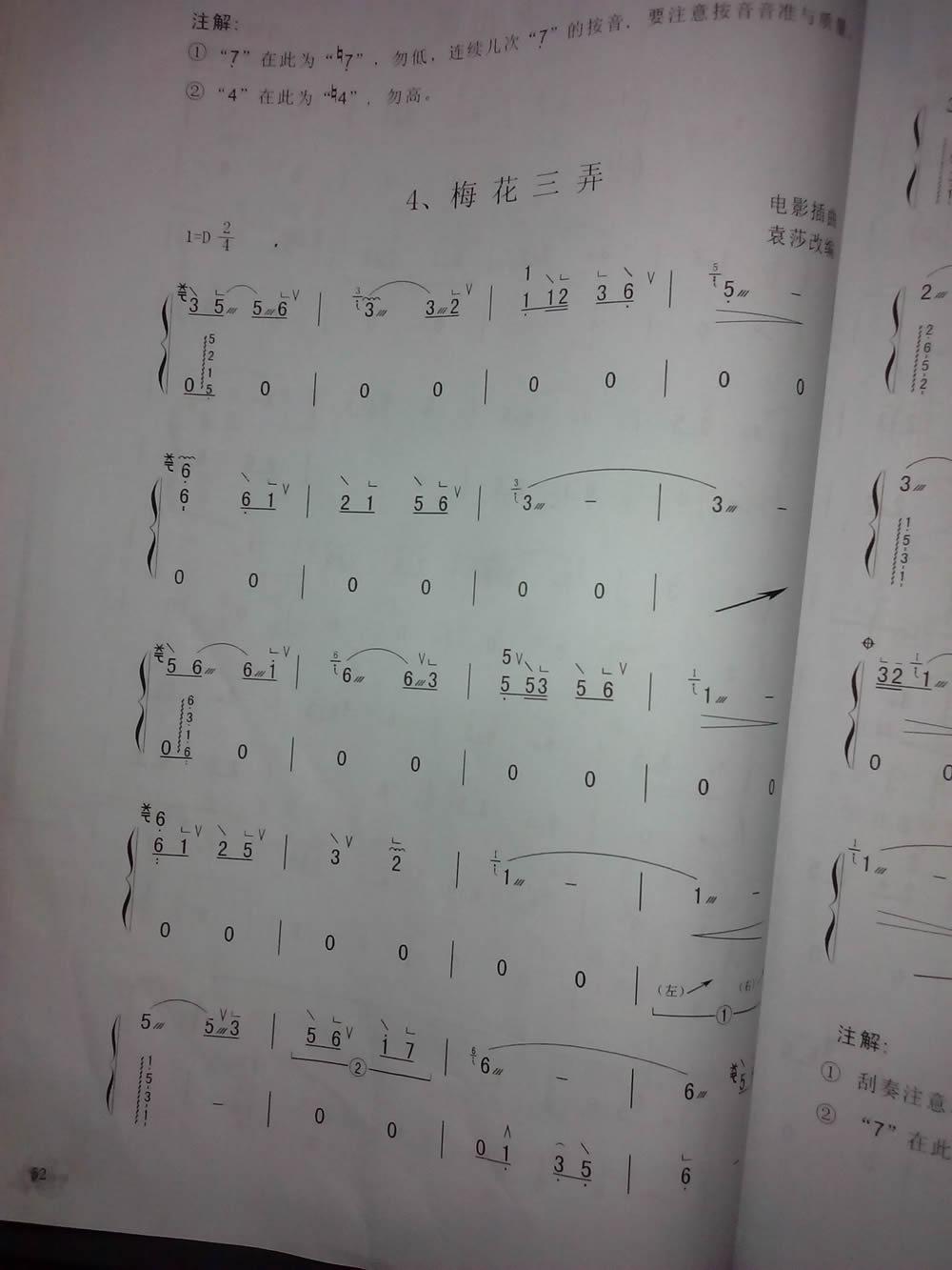 梅花三弄练习曲-袁莎改编 - 艺术古筝曲谱 - 中国古筝