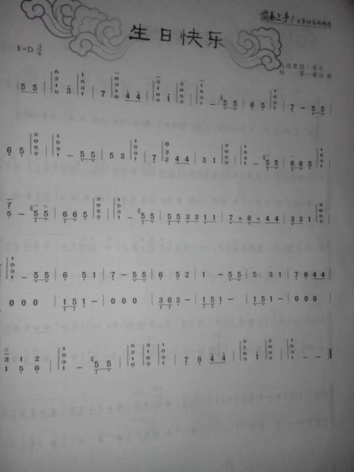 生日快乐 - 流行古筝曲谱 - 中国古筝商城-古筝网