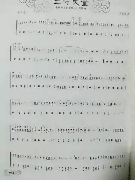 三寸天堂 - 流行古筝曲谱 - 中国古筝商城-古筝网