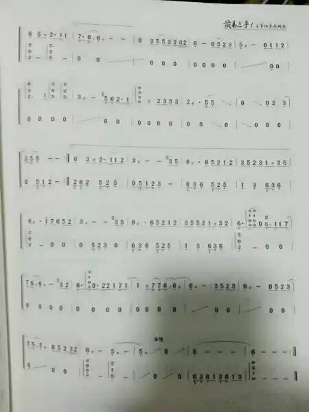 三寸天堂 - 流行古筝曲谱