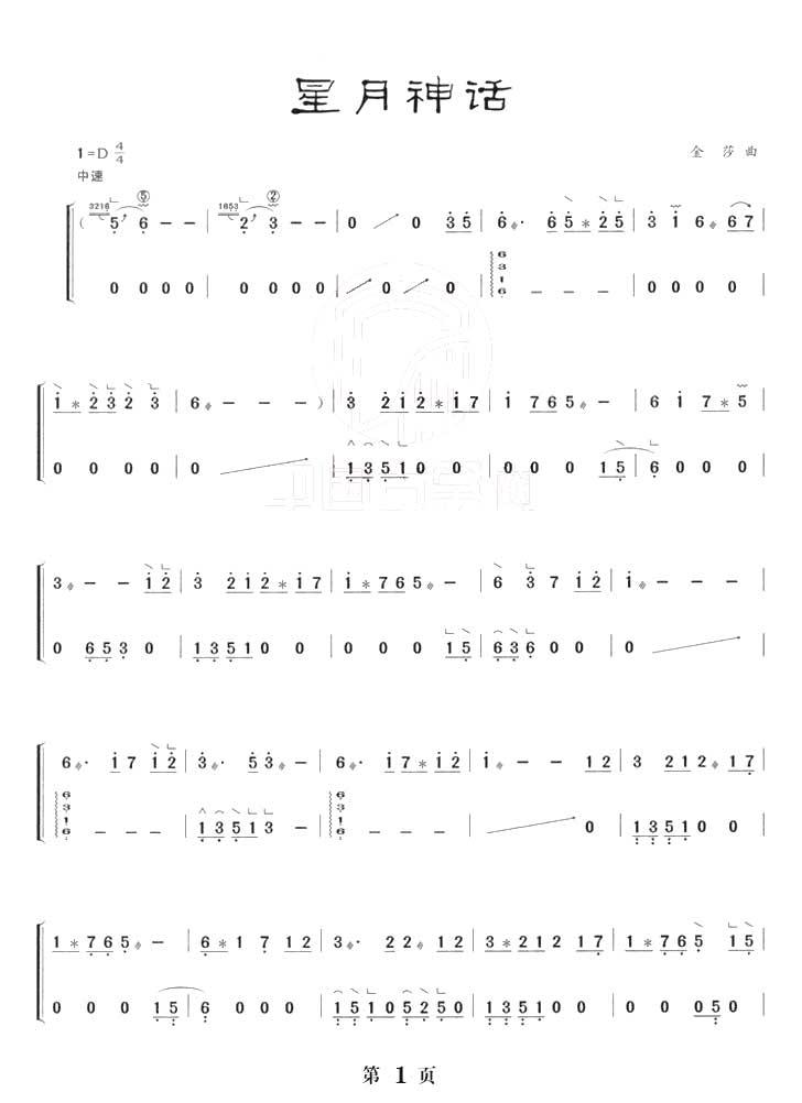 星月神话 - 流行古筝曲谱