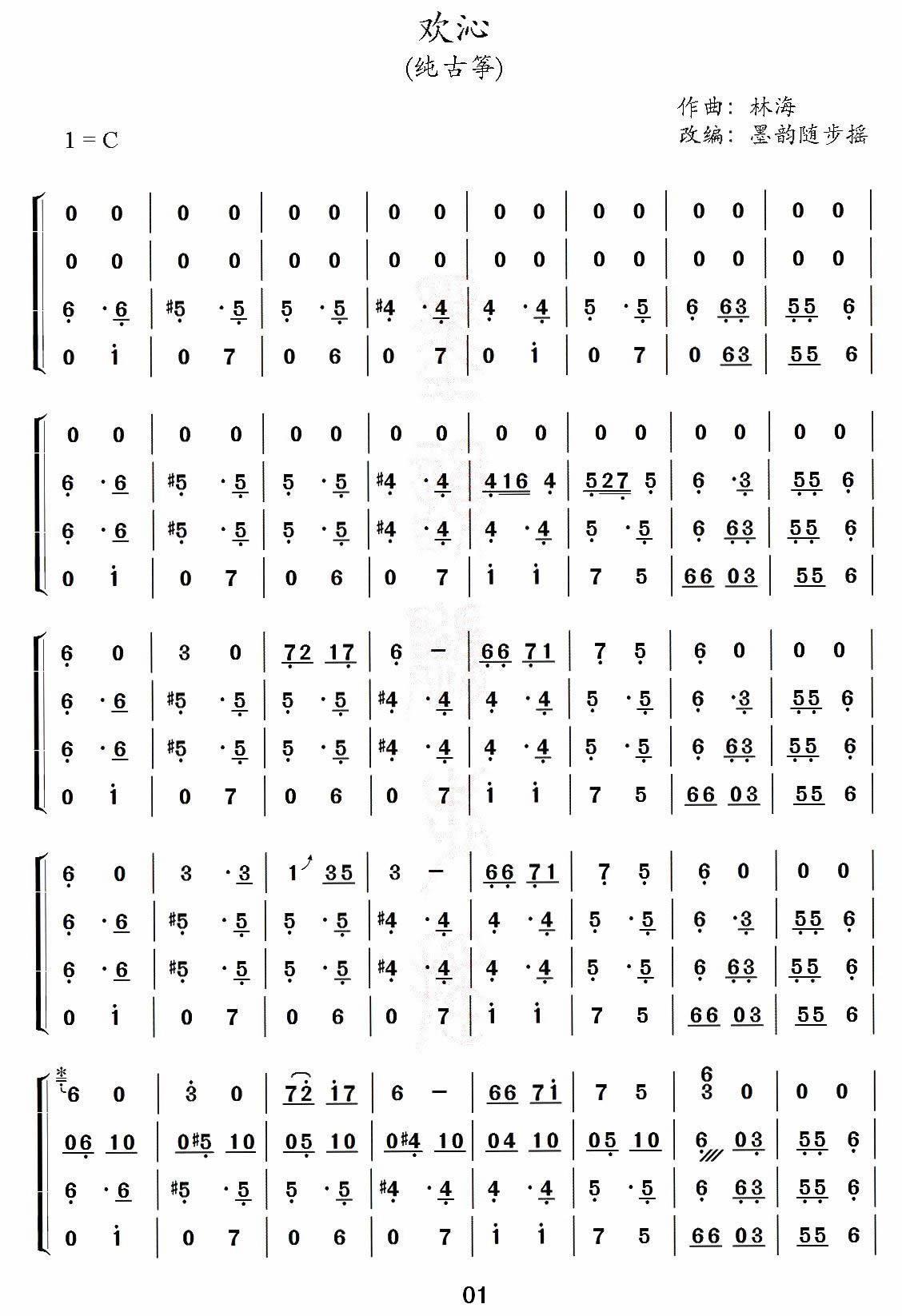 欢沁(古筝四重奏)-墨韵随步摇