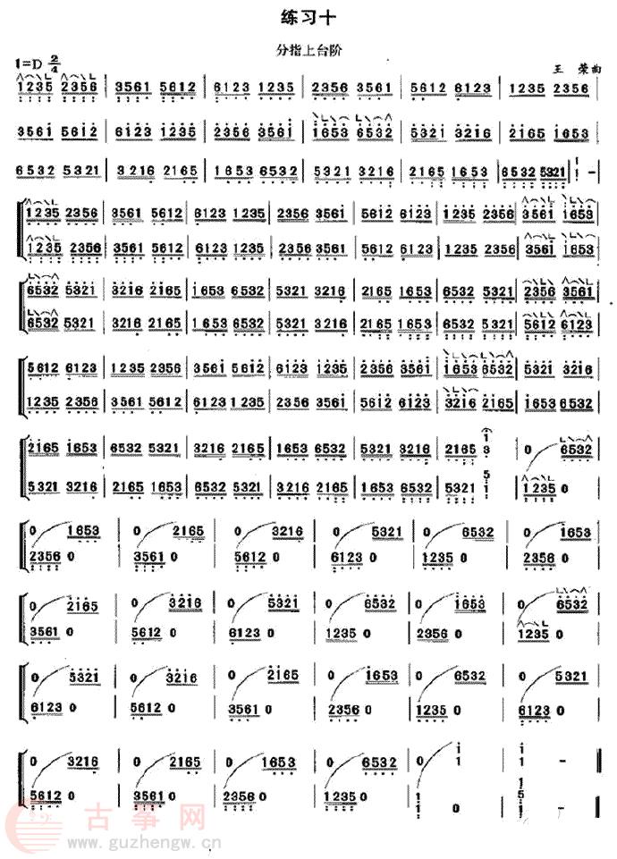 古筝分指指法练习曲谱
