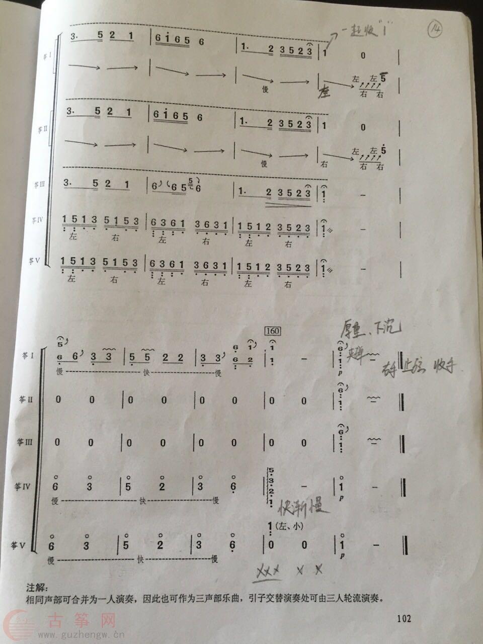 五重奏渔舟唱晚(袁莎编) - 艺术古筝曲谱 - 中国古筝
