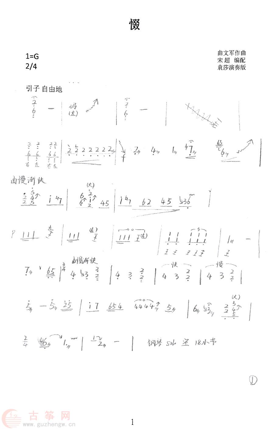 惙- 艺术古筝曲谱 - 中国古筝商城-古筝网