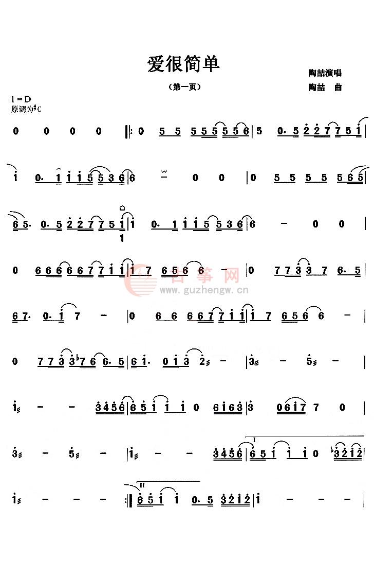 爱很简单 - 流行古筝曲谱 - 中国古筝商城-古筝网