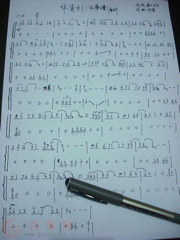 古筝谱指法