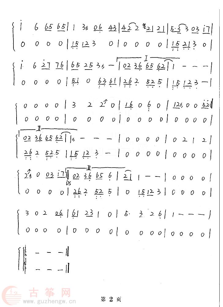 千古《花千骨》主题曲 - 流行古筝曲谱 - 中国古筝
