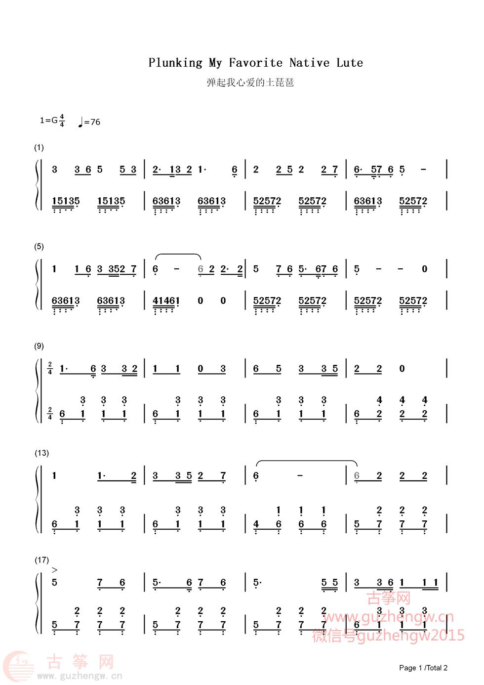 弹起我心爱的土琵琶-铁道游击队插曲(简谱)