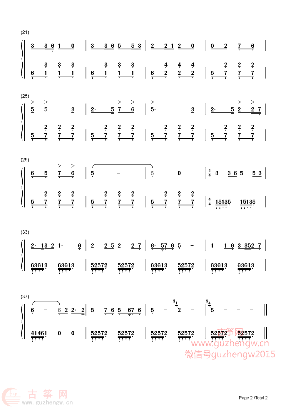 弹起我心爱的土琵琶-铁道游击队插曲(简谱)-可将弹起我心爱的土琵
