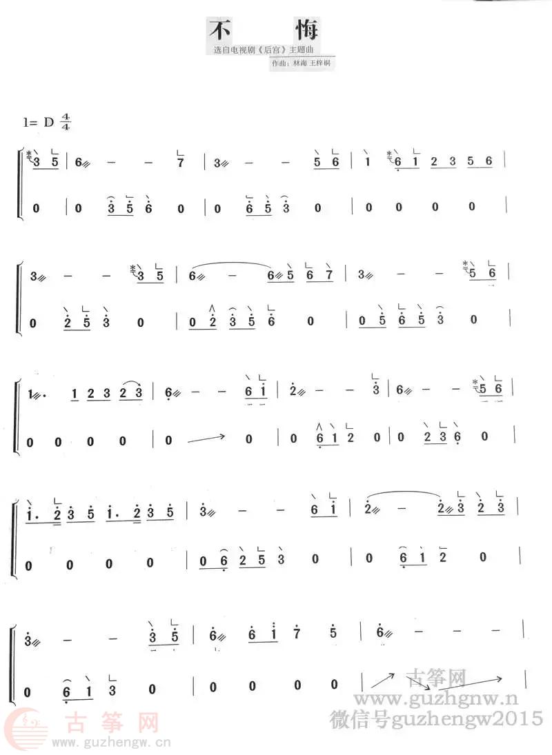 不悔(《后宫》主题曲)【只弹流行曲】 - 流行古筝曲谱
