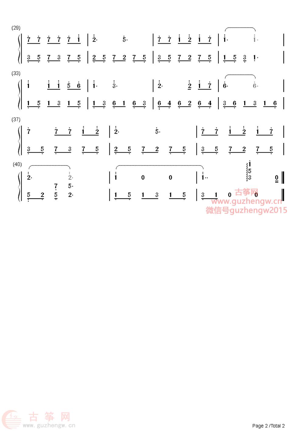 同桌的你 - 流行古筝曲谱 - 中国古筝商城-古筝网图片