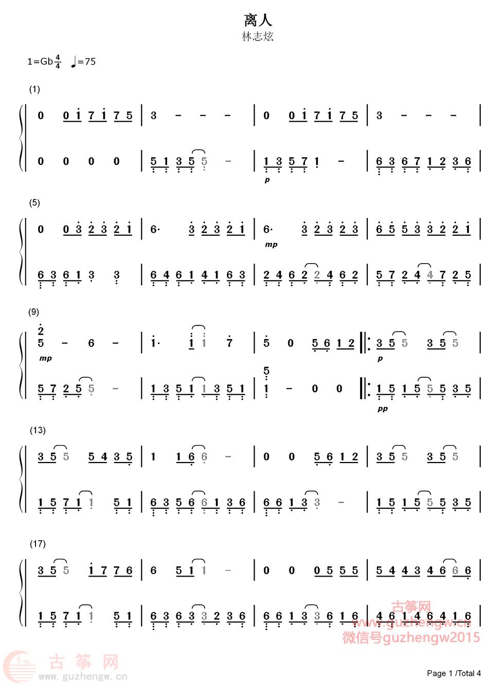 古筝曲谱离人愁