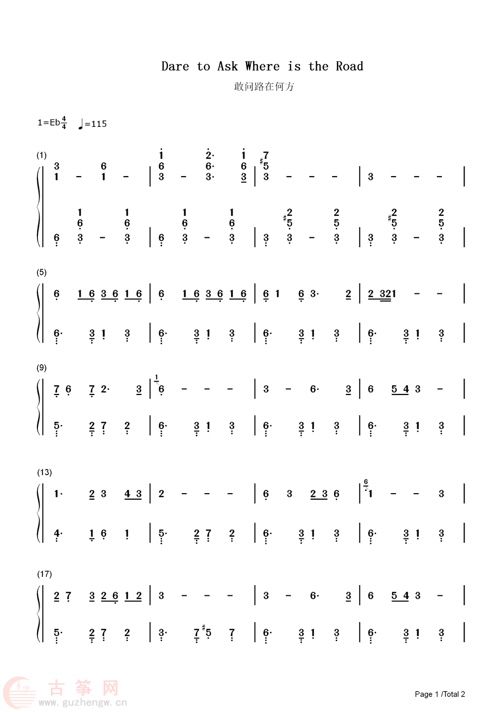 敢问路在何方-西游记主题歌 - 流行古筝曲谱 - 中国