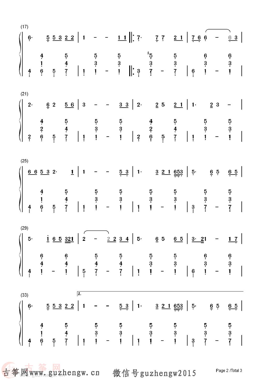 偏偏喜欢你(简谱) - 流行古筝曲谱