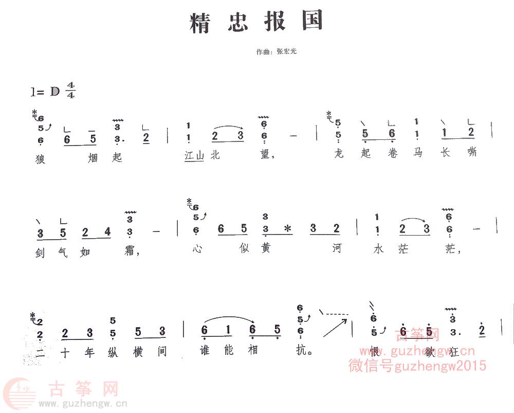 精忠报国【只弹流行曲】