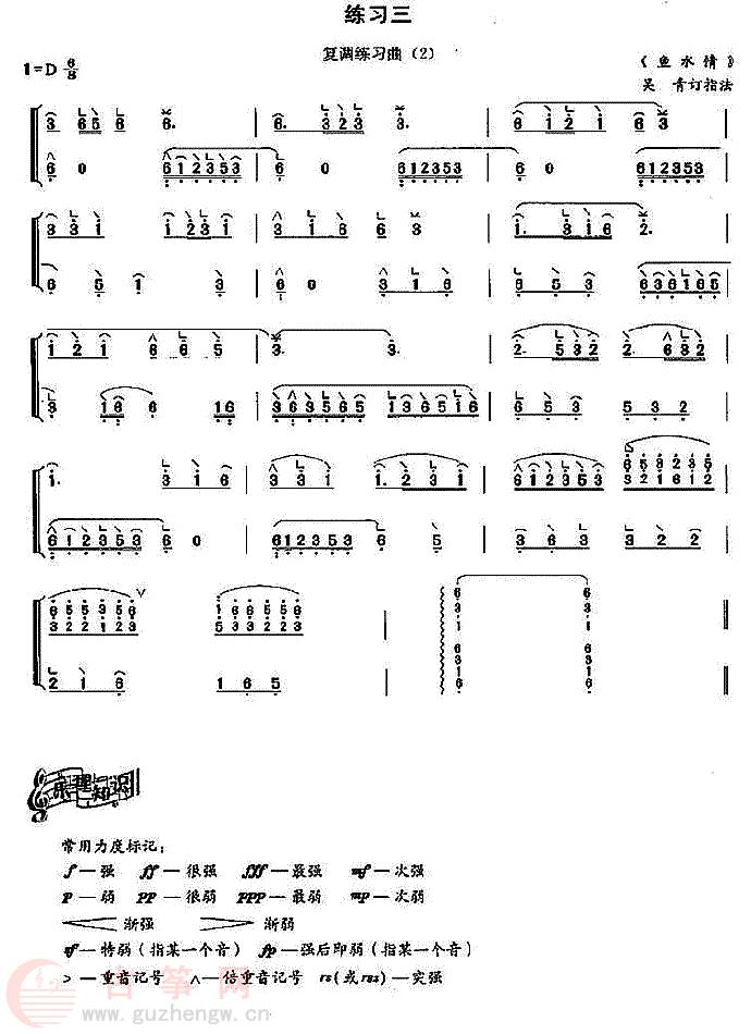 复调是指两个或两个以上相对独立的旋律同时结合。不同旋律的同时结合叫做对比复调;同一旋律隔开一定时间的先后模仿成为模仿复调。运用复调手法,可以丰富音乐形象,加强音乐发展的气势和声部的独立性,造成前后呼应、此起彼落的效果。 古筝演奏从过去右手弹奏、左手作韵,发展到今天的双手同时演奏;从单音部演奏发展到双声部甚至多声部及复调音乐。