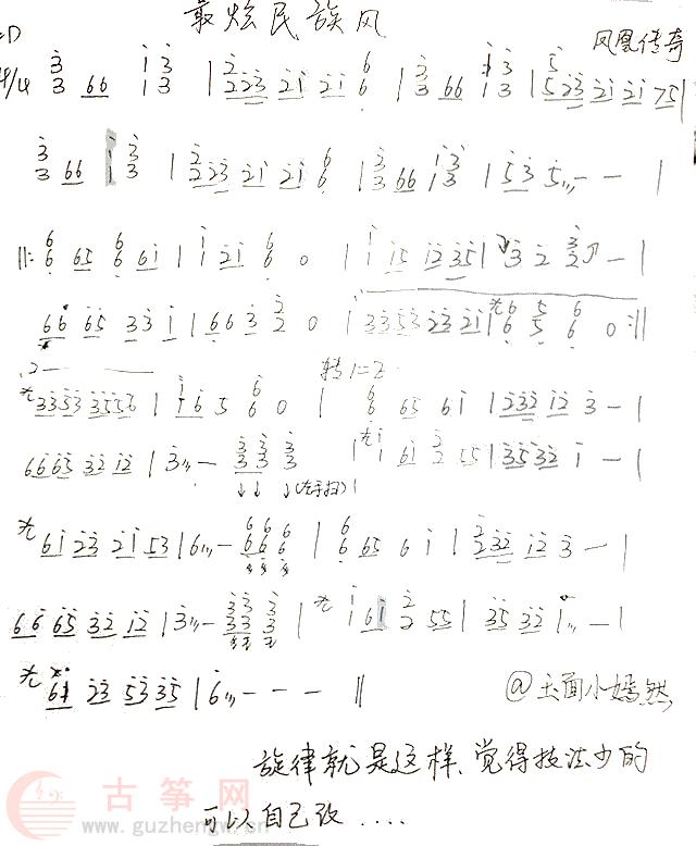 最炫民族风 - 流行古筝曲谱