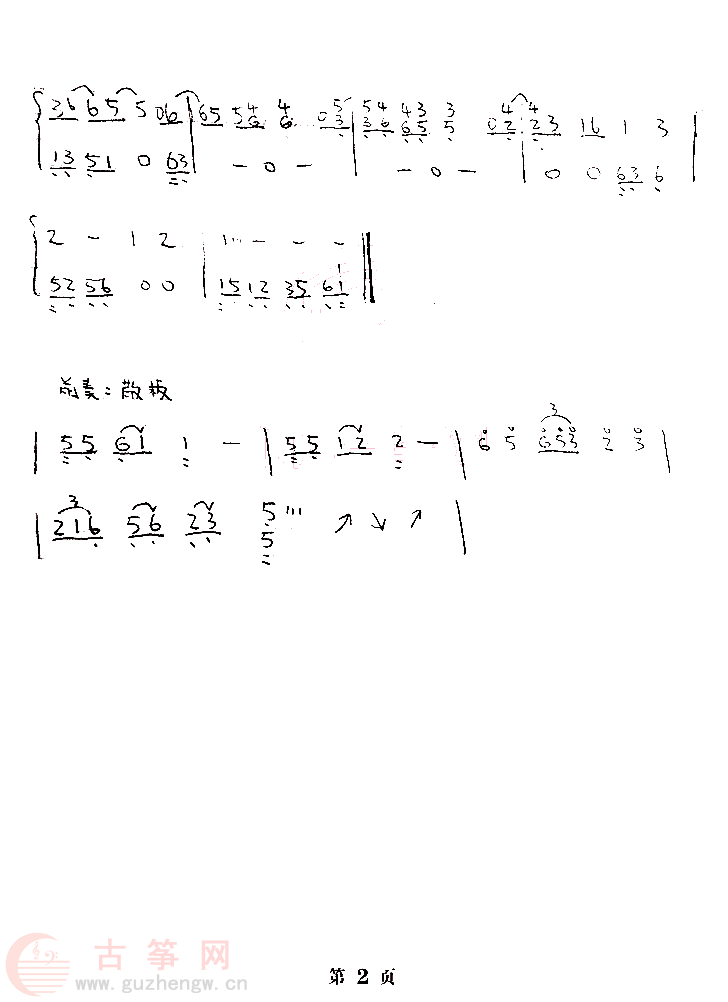 蜀绣- 流行古筝曲谱 - 中国古筝商城-古筝网