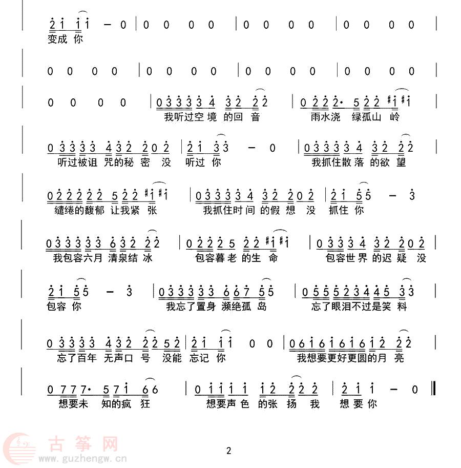 古筝入门流行歌曲曲谱