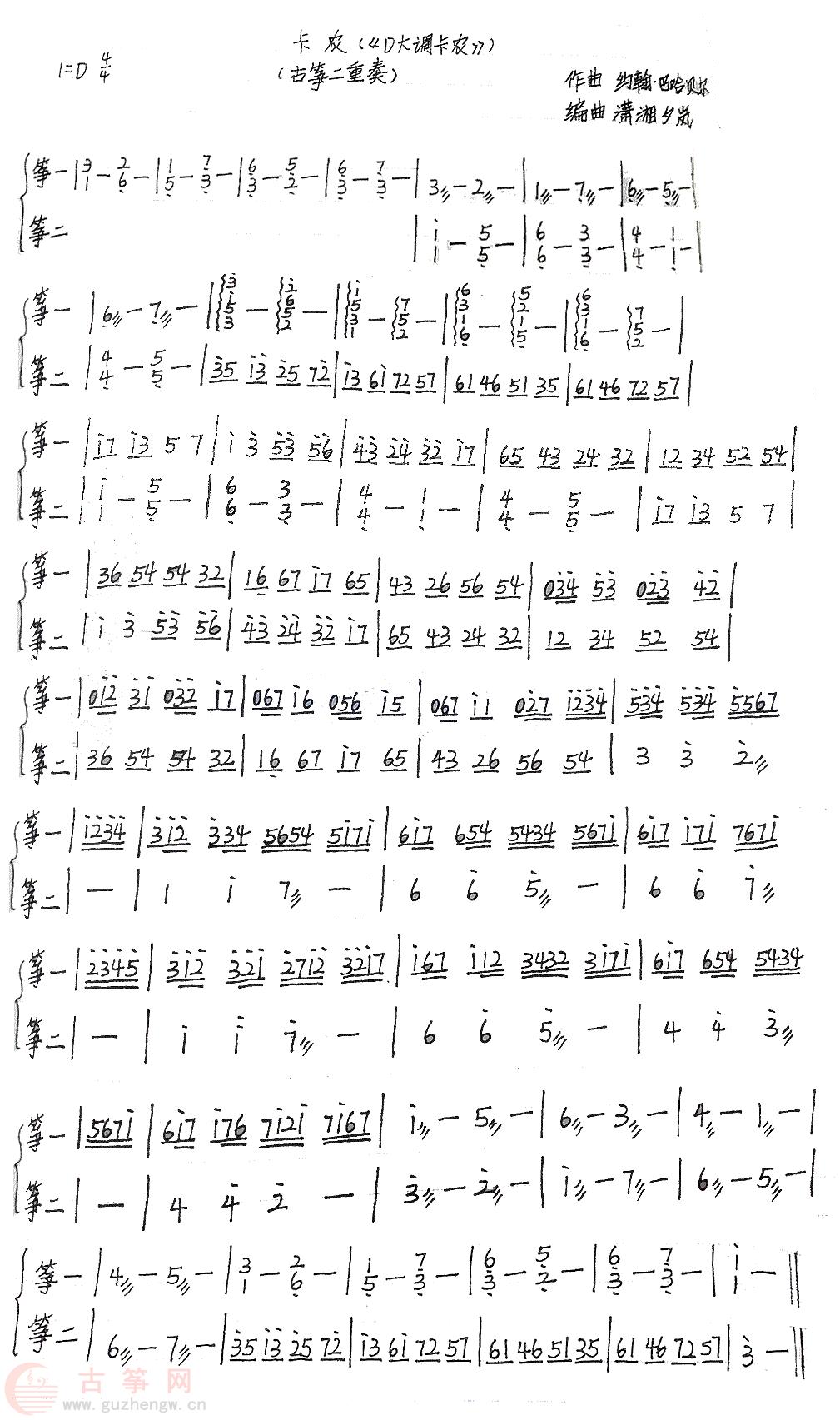 卡农 D大调 古筝二重奏