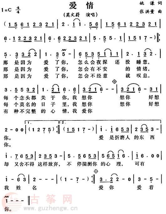 爱情 莫文蔚演唱版 简谱
