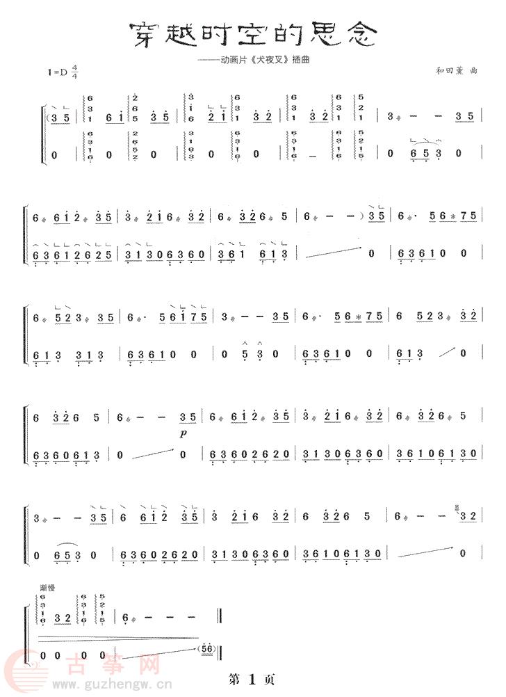 穿越时空的思念 - 流行古筝曲谱 - 中国古筝商城-古筝