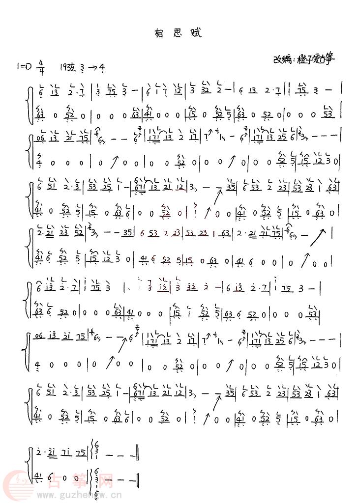 《相思》古筝谱子-相思赋 电视剧 新萧十一郎 插曲