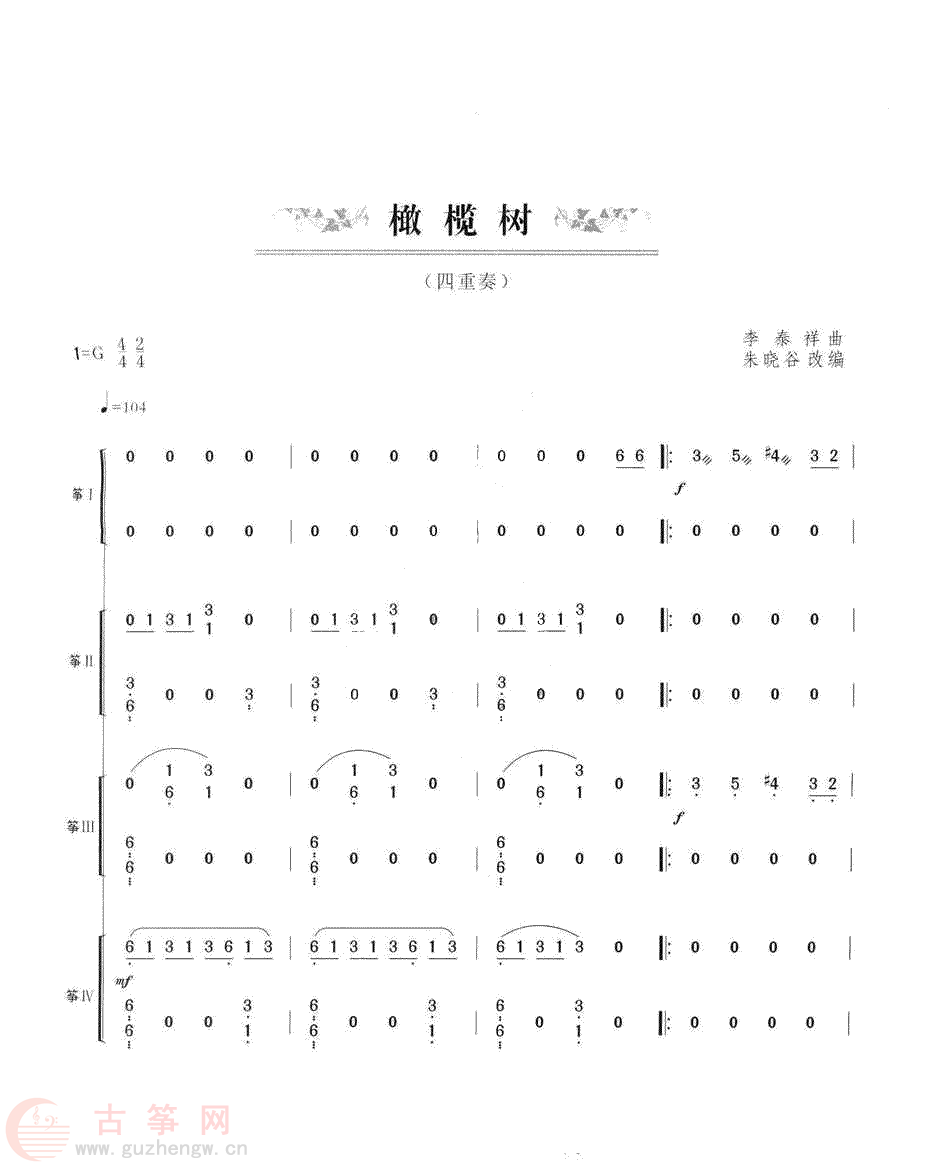 橄榄树(四重奏)