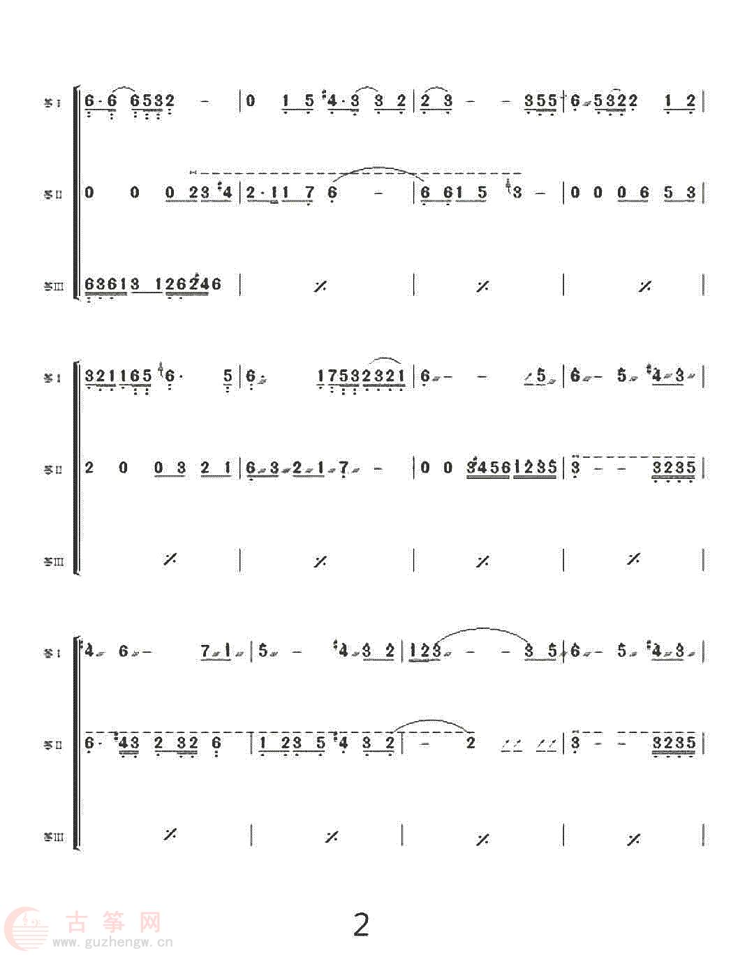 卷珠帘三重奏(孙金阳版) - 流行古筝曲谱 - 中国古筝