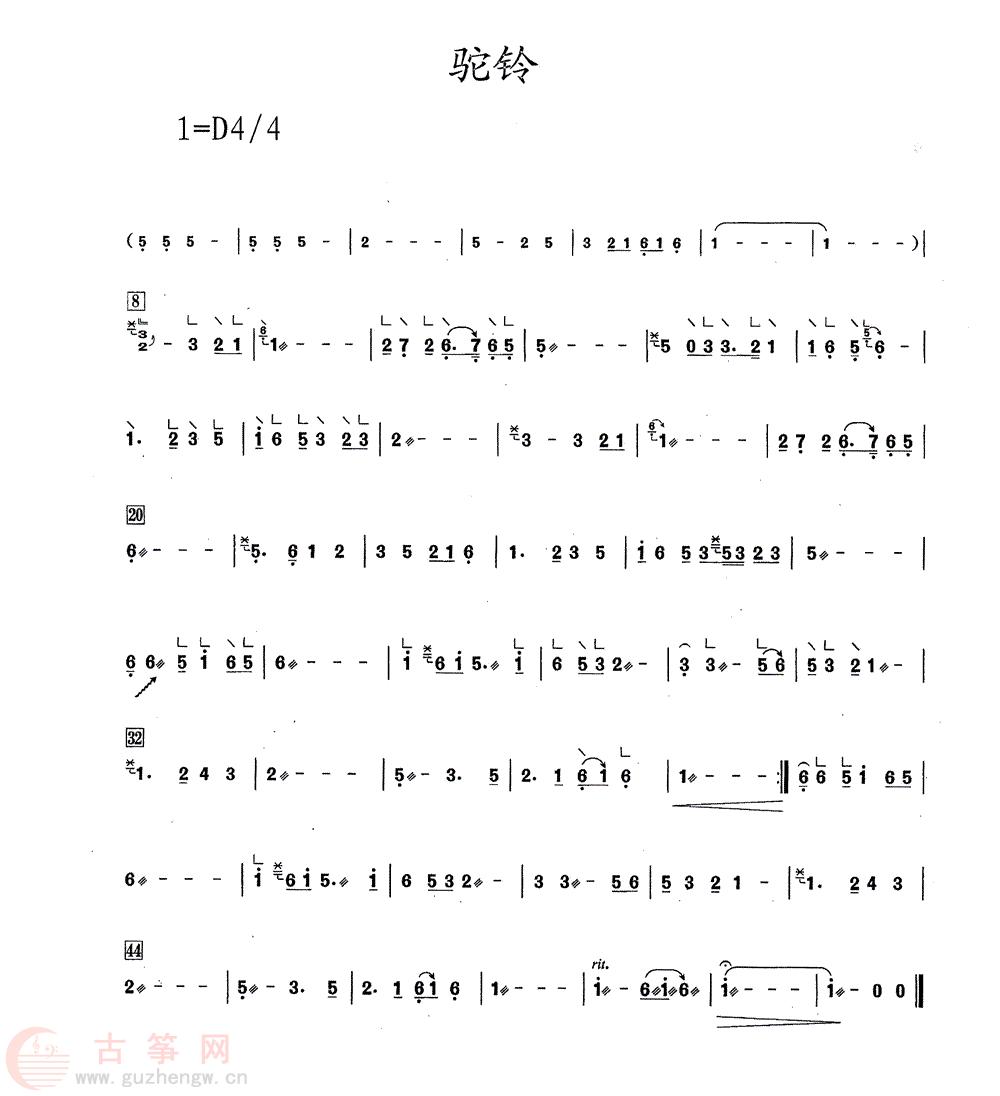 驼铃电子琴简谱歌谱