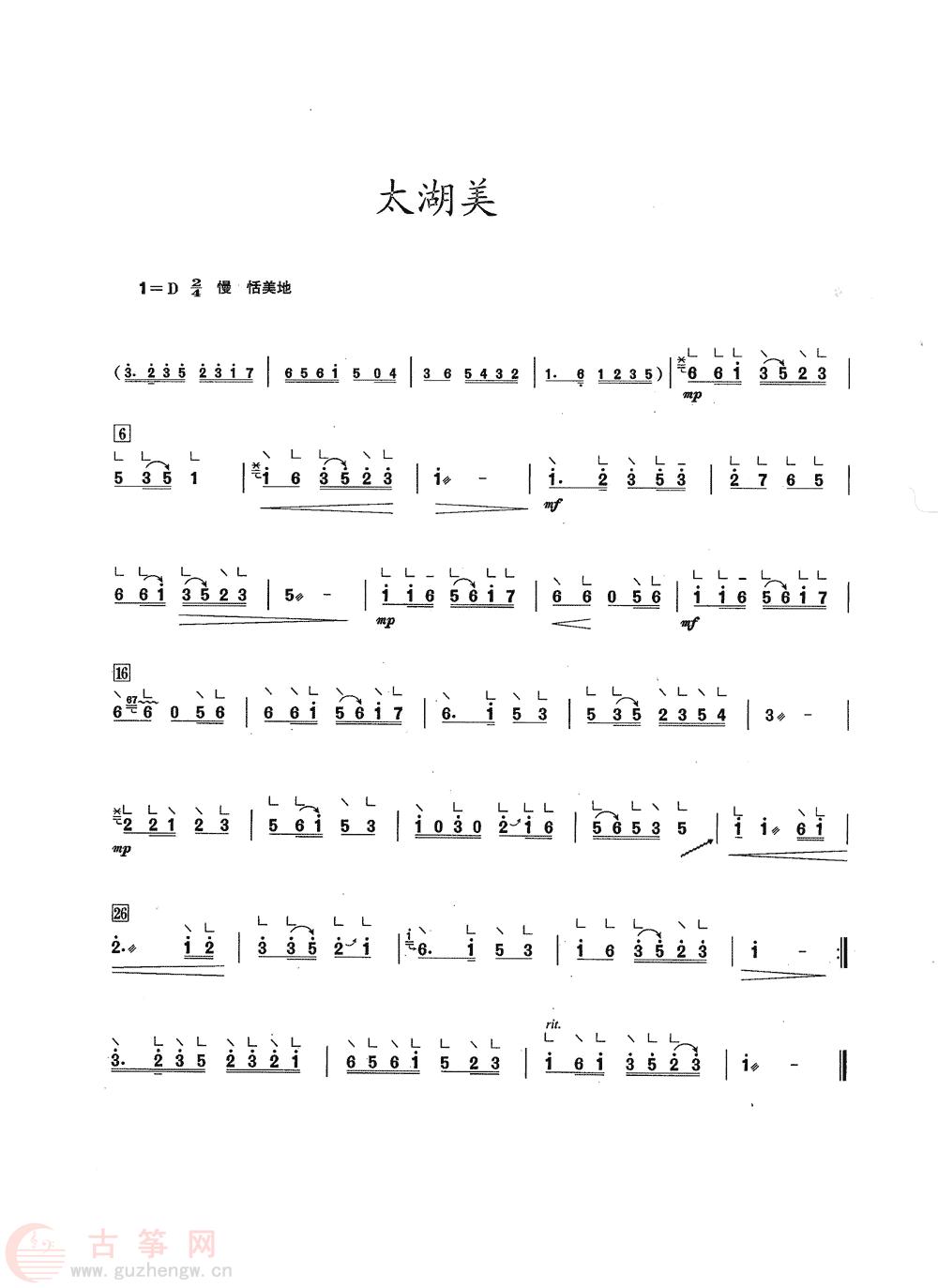 太湖美(d调曲谱) - 流行古筝曲谱 - 中国古筝商城