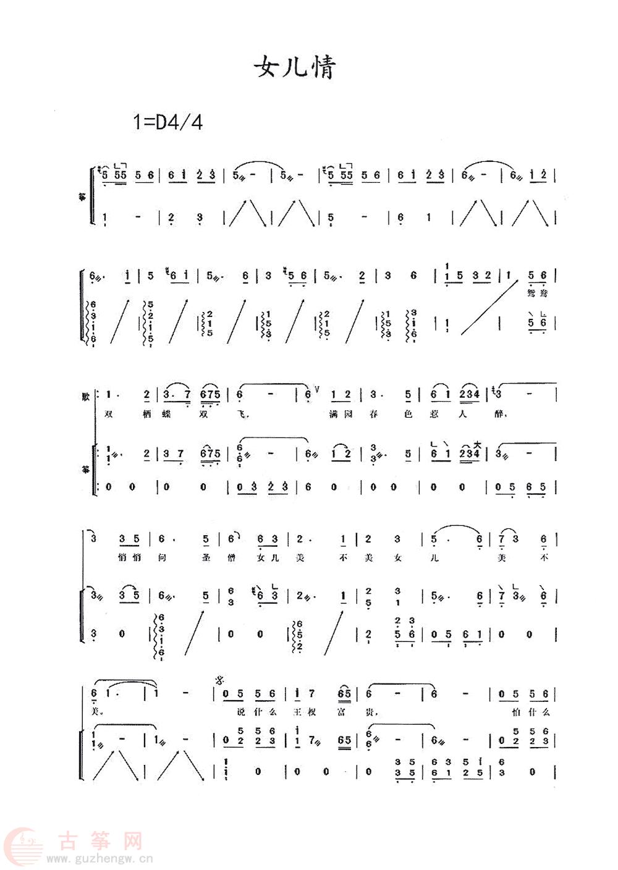 锦鲤抄古筝谱d调