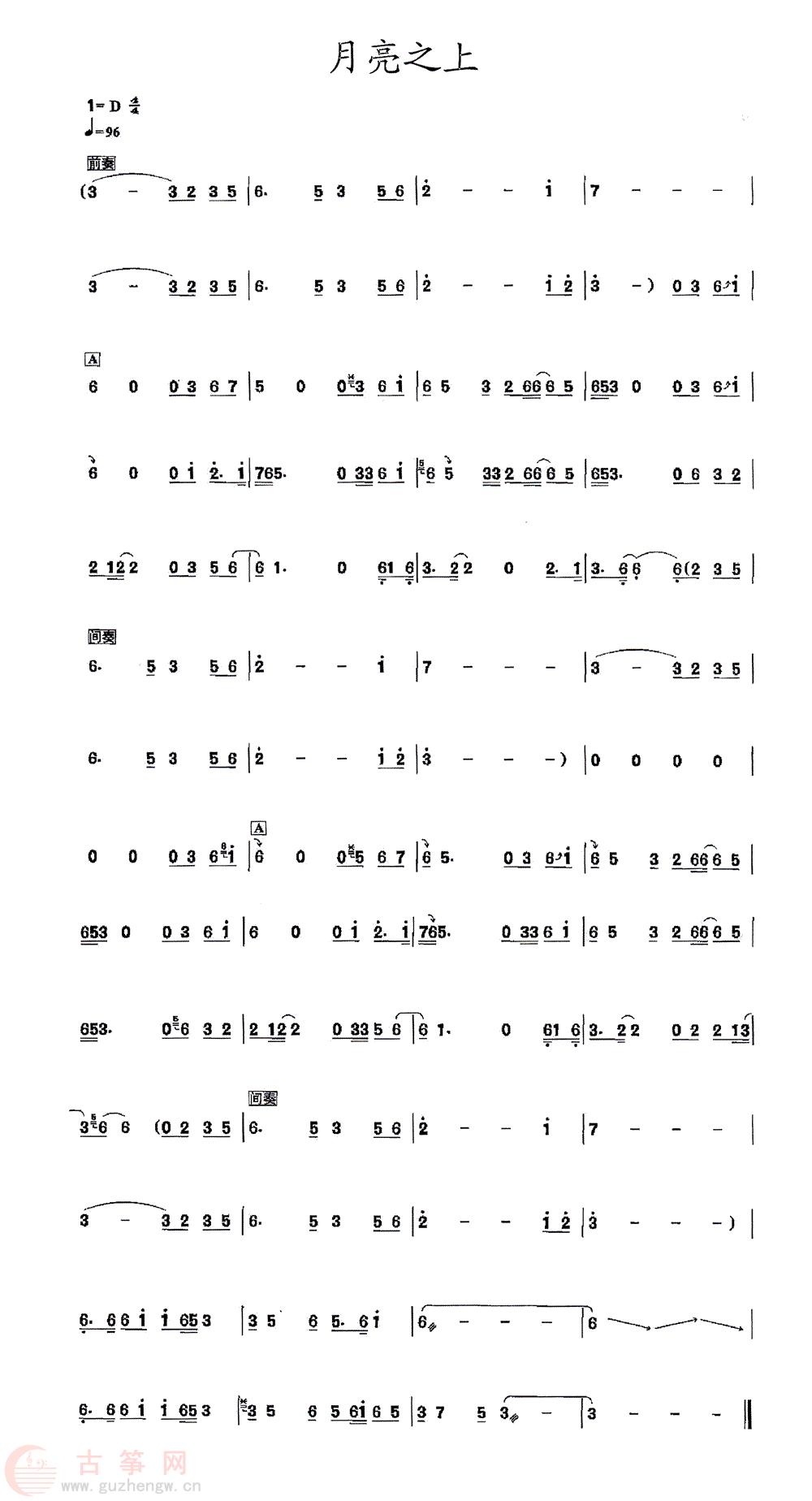 月亮之上(d调曲谱) - 流行古筝曲谱 - 中国古筝商城