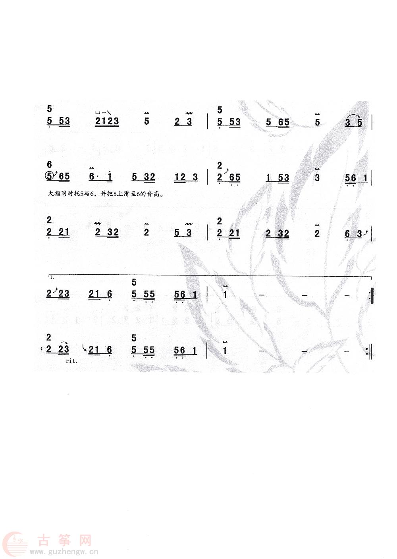 咱们屯里人古筝谱-这是一首江珊的成名曲,歌曲出自94年12月,江珊首张个人专辑《只爱