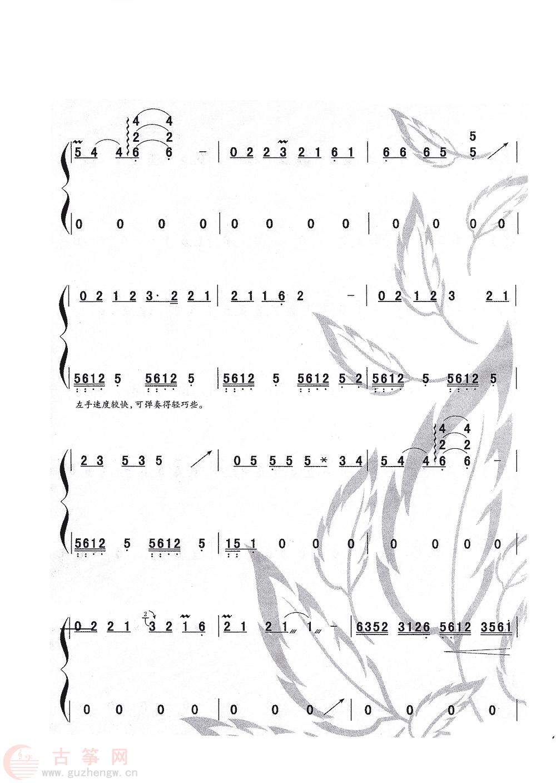 东风破(d调筝谱) - 流行古筝曲谱 - 中国古筝商城