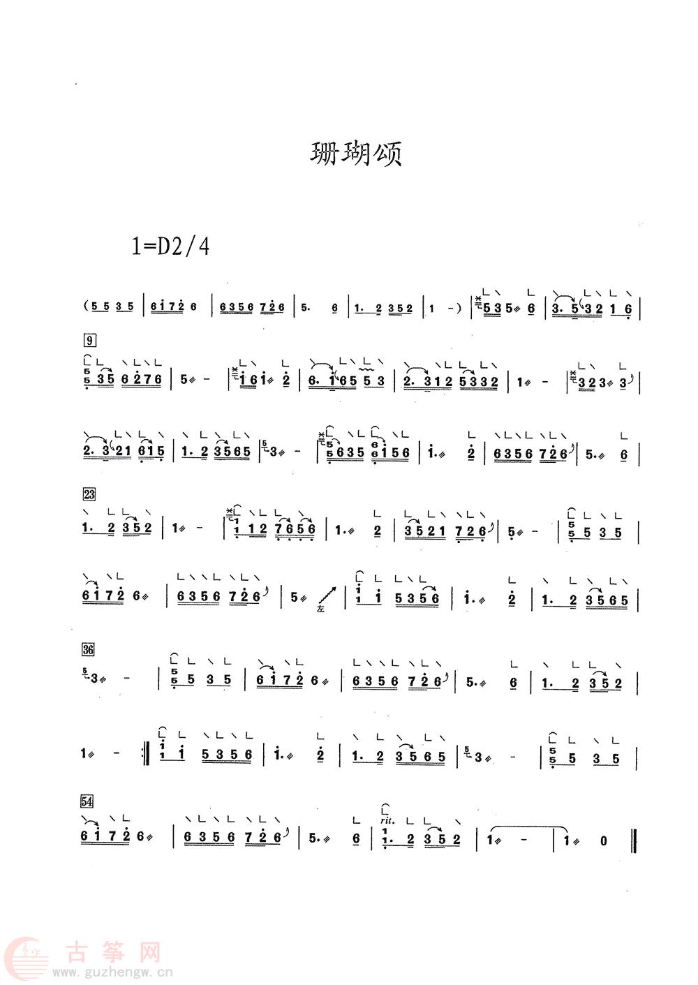 珊瑚颂(d调筝谱) - 流行古筝曲谱 - 中国古筝商城