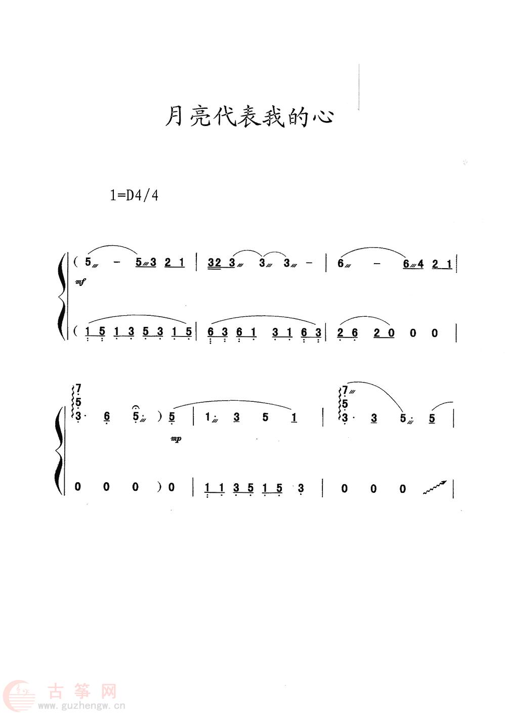 月亮代表我的心(d调筝谱) - 流行古筝曲谱 - 中国古筝