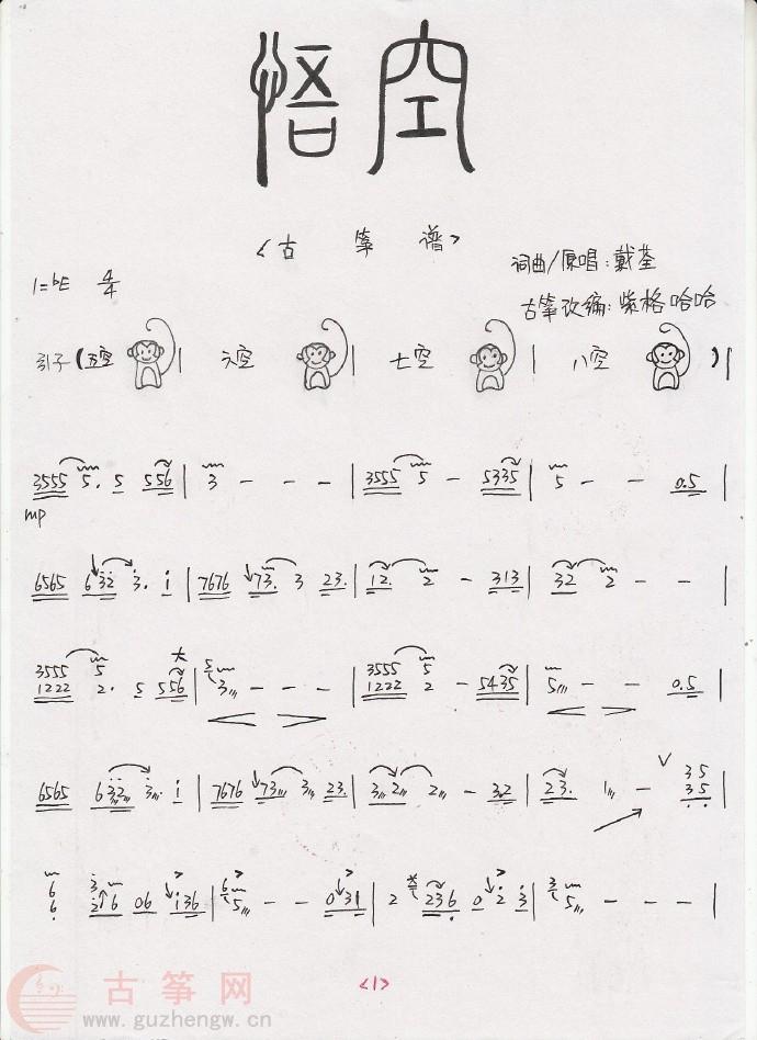 《悟空┃大圣归来》(紫格哈哈) - 流行古筝曲谱