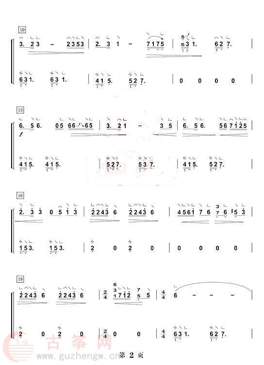 琵琶雨古筝曲谱