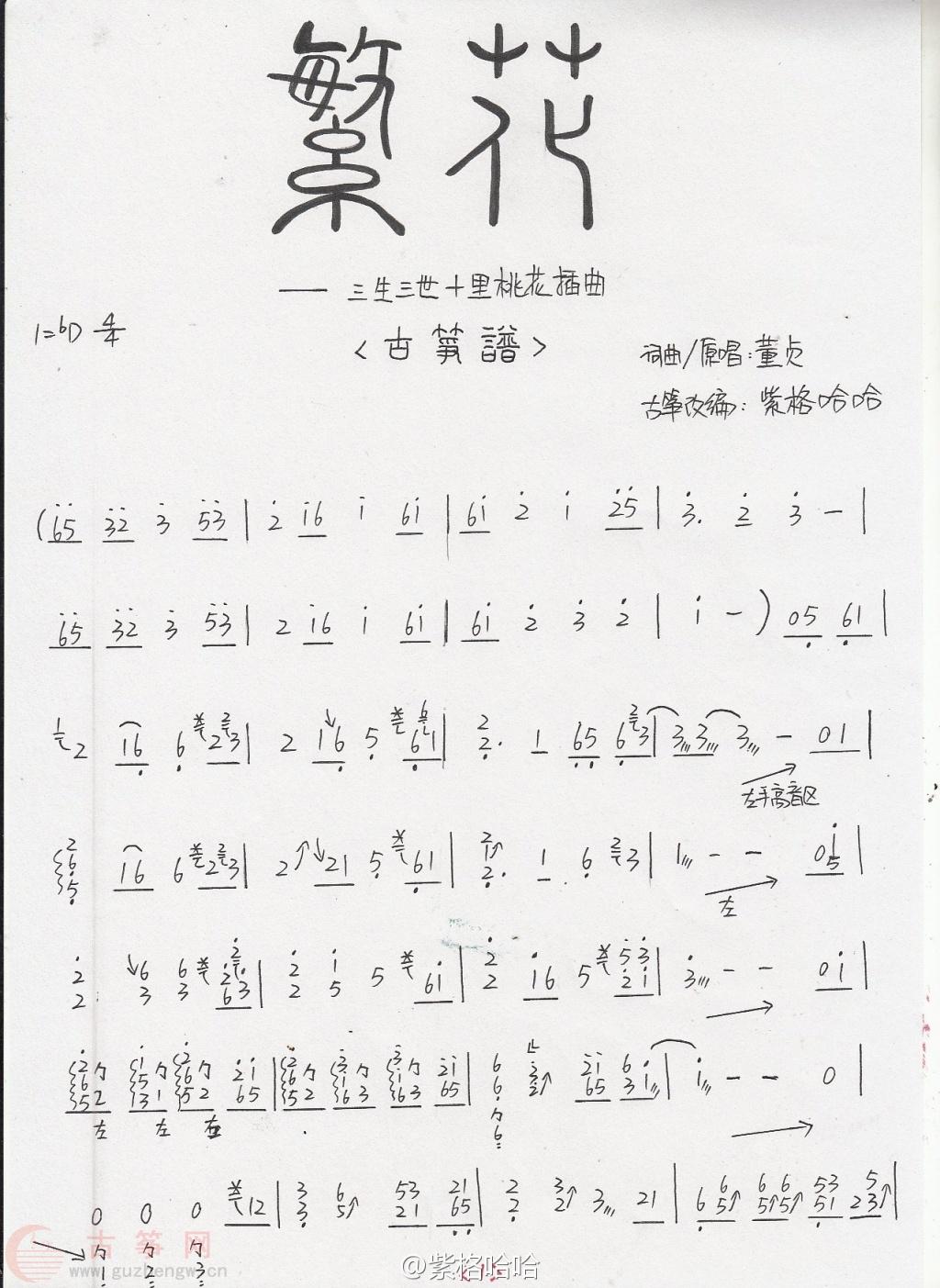 繁花 董贞 古筝谱图片