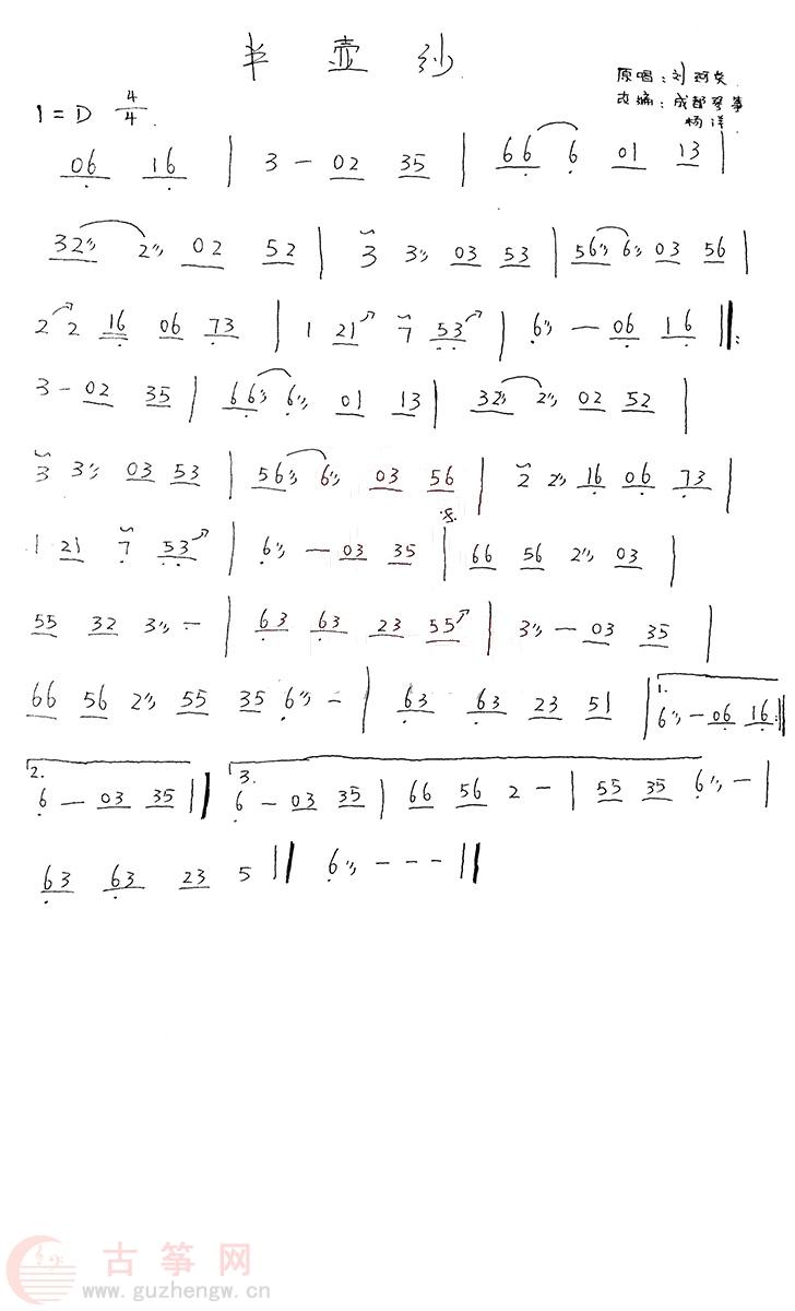 半壶纱(杨洋编配) - 流行古筝曲谱 - 中国古筝商城