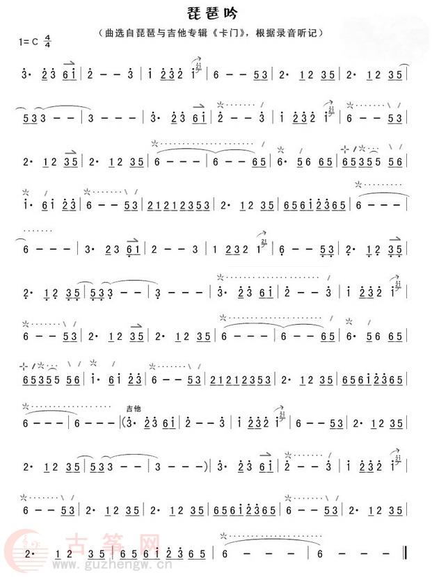 古筝曲谱 流行古筝曲谱  分享到:  筝谱介绍 虽同为琵琶之作,琵琶语就