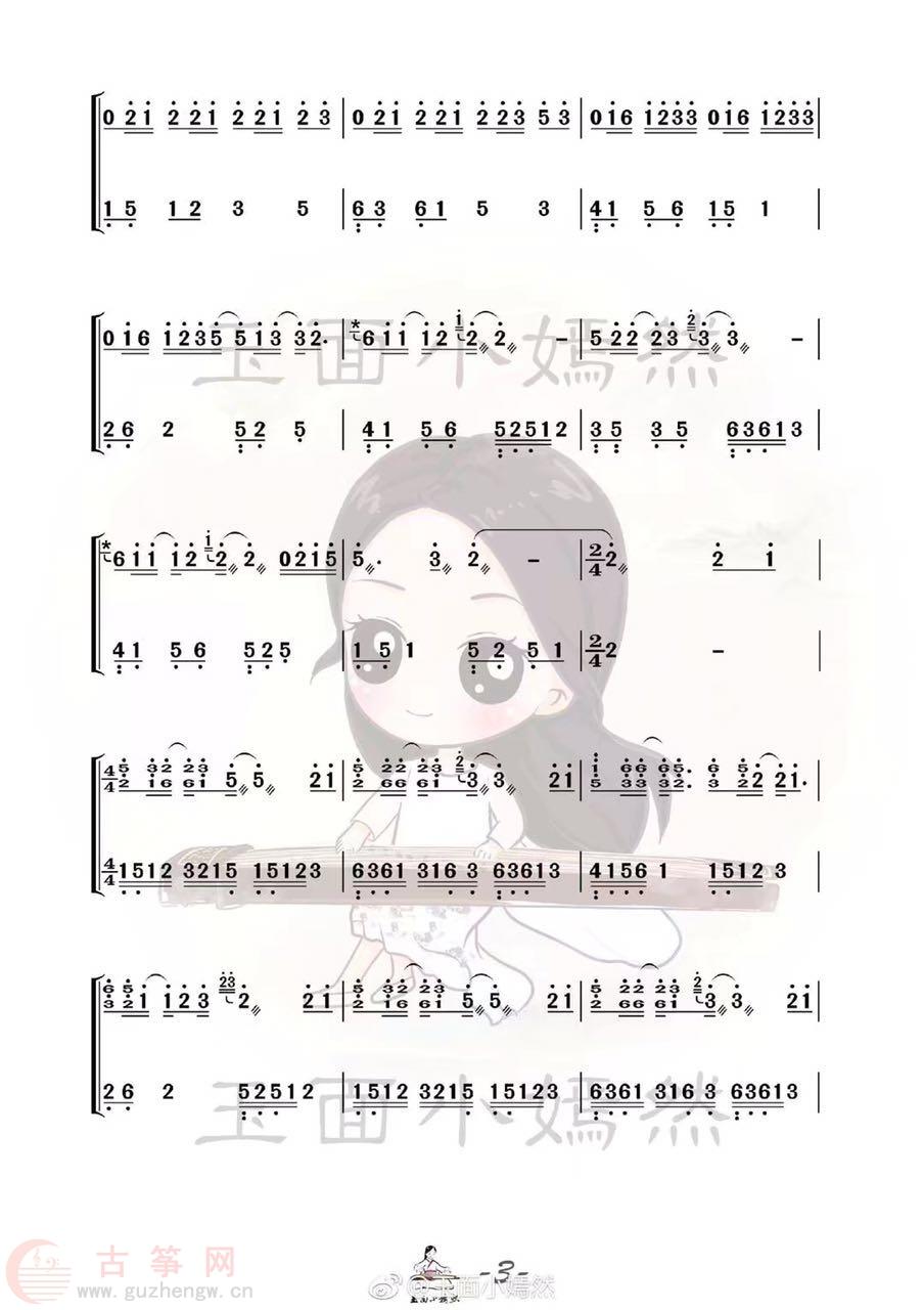 离骚古筝曲谱简谱
