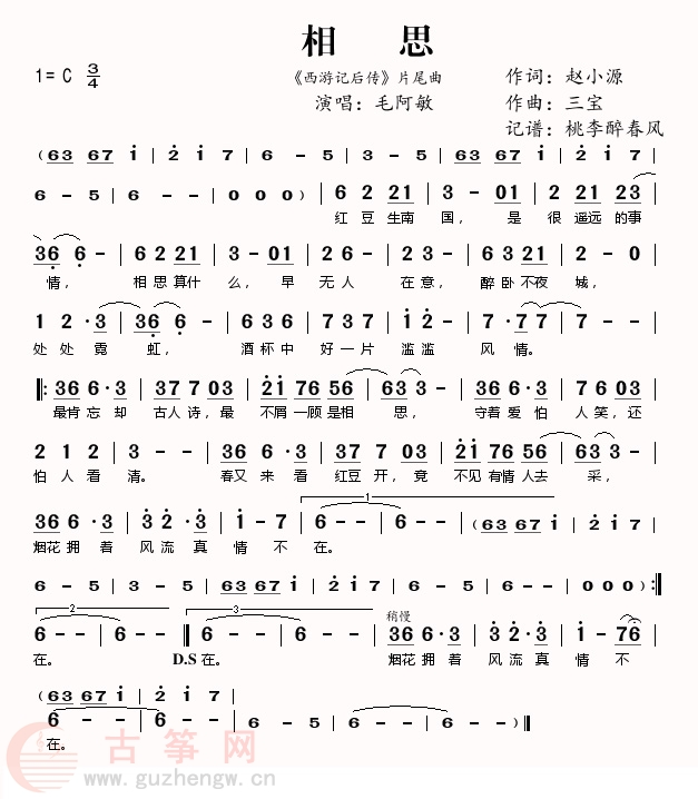 相思(简谱 毛阿敏 西游记后传片尾曲)