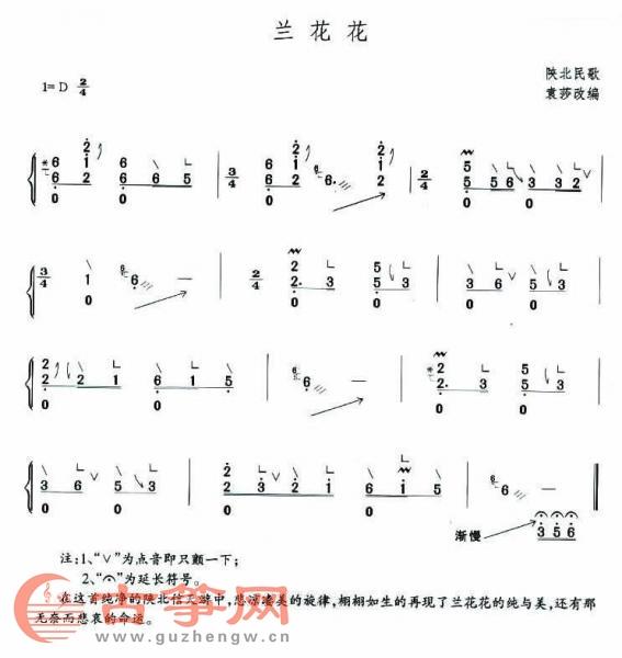 古筝曲谱 流行古筝曲谱