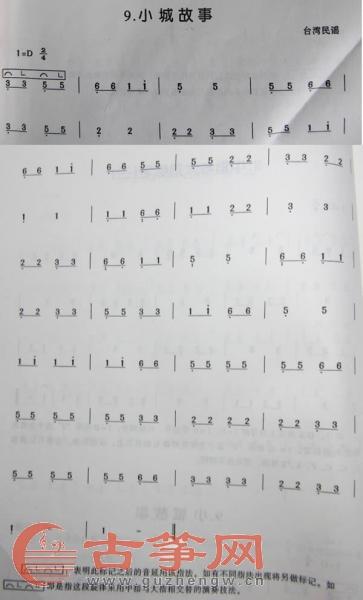 小城故事 古筝曲谱